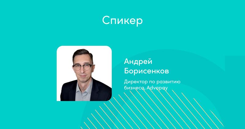 Advapay вебинар, спикер Андрей Борисенков