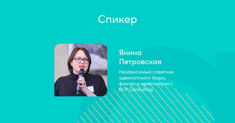 Advapay вебинар, спикер Янина Петровская